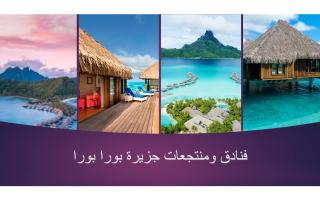 فنادق ومنتجعات جزيرة بورا بورا
