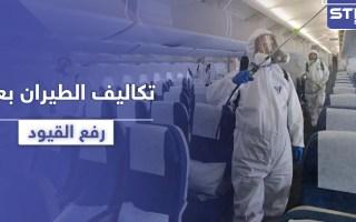 اسعار الطيران اليوم