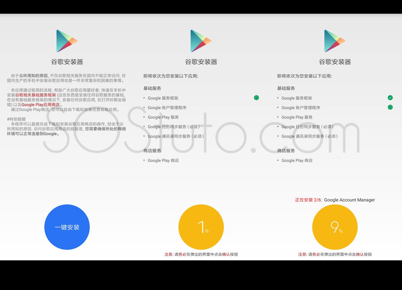 google play installer apk for xiaomi