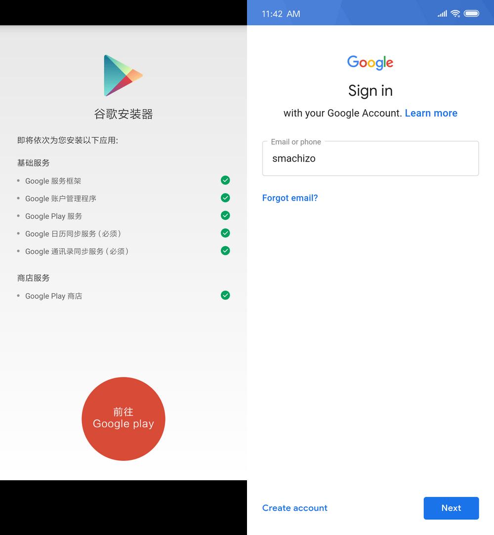 Google Play Installé Télécharger Google Installer APK pour les Xiaomi avec ROM chinoise
