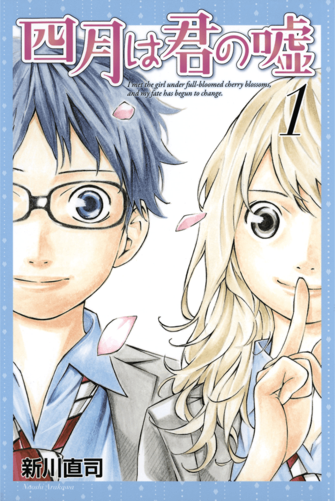 Volume 1 Manga Cover