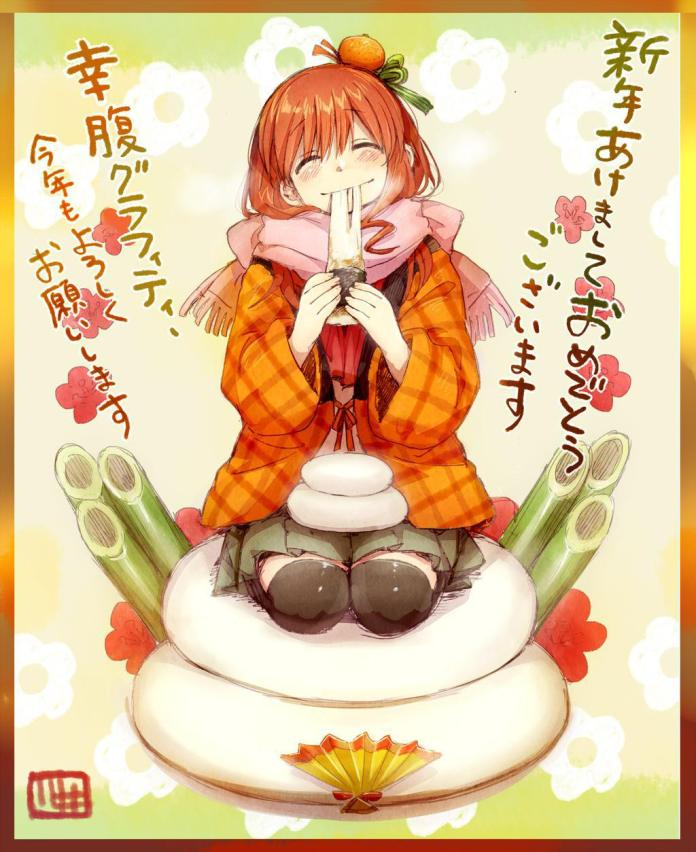 2015 New Year Greetings Anime Style haruhichan.com Koufuku Graffiti Happy Cooking Graffiti