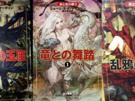 Japanese version of Game of Thrones comes with badass manga-style covers, because, Japan