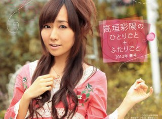 Japanese Fans Rank Anime Voice Actresses With Best Singing Voice