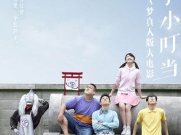 "China Produces Live-Action ""Doraemon"" Adaptation"