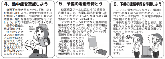 Pokémon Go safety campaign launched by the Japanese government