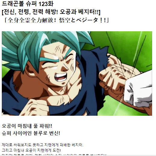 Dragon Ball Super Episode 123 New Detailed Spoilers, but Vegeta.