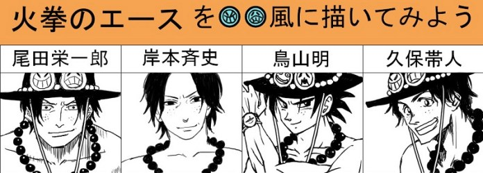 Portgas D. Ace if drawn by different Manga artists!