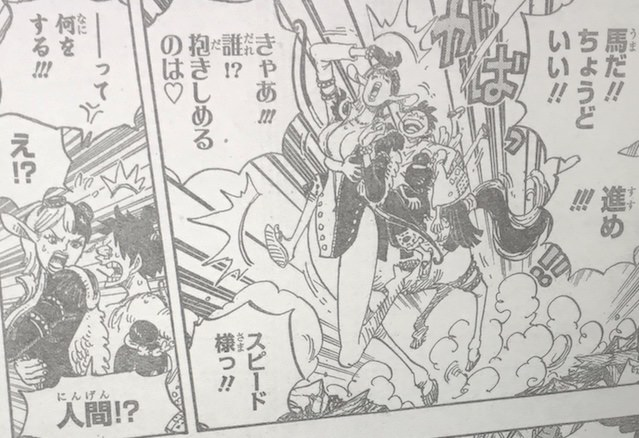 ワンピース 918 ネタバレ confirmed spoilers | One piece 918 Raw Leaks Are Out
