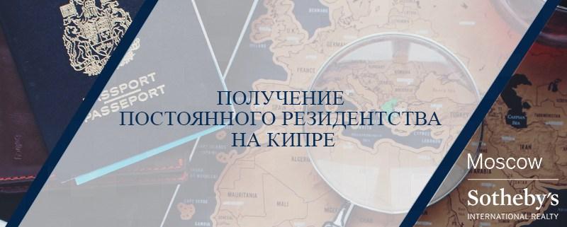 Постоянное резидентство Кипра