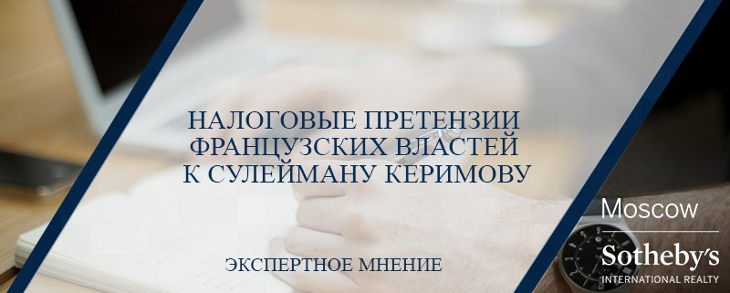 Задержание Сулеймана Керимова