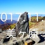 【美ヶ原|八ヶ岳】日帰り登山