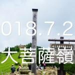 【大菩薩嶺|奥秩父】日帰り登山