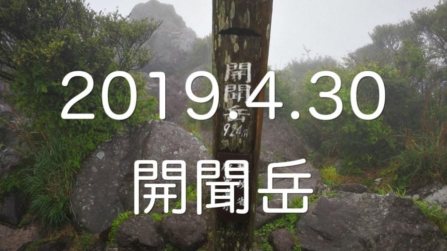 【開聞岳|薩摩半島】日帰り登山
