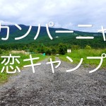 【カンパーニャ嬬恋キャンプ場】区画サイトだけどプライベート感抜群!
