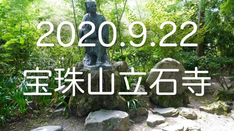 """松尾芭蕉も訪れた""""あの山へ""""。山頂まで1015段の道のりを行く「宝珠山立石寺」。"""