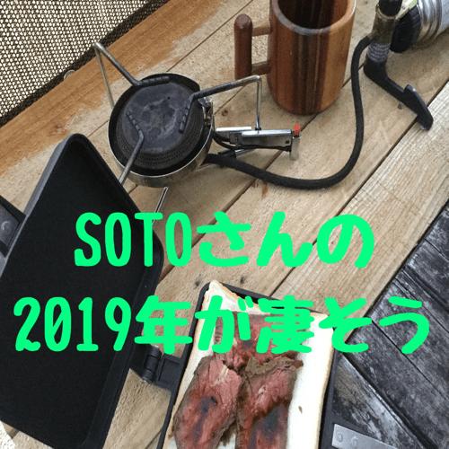 2019年発売のSOTOさんの新製品シングルバーナーが魅力!