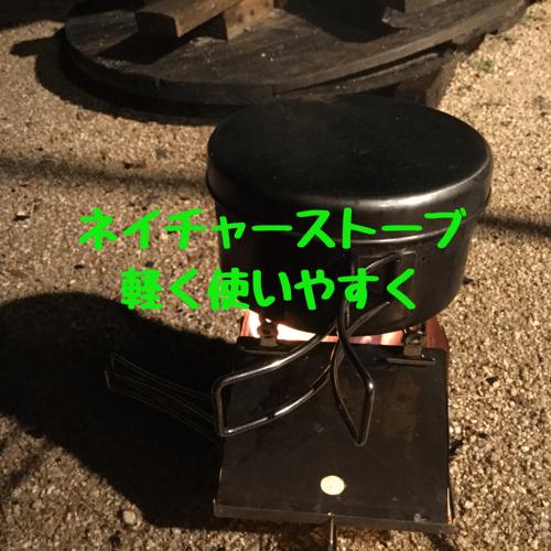 効率の良い小さな焚火台!ネイチャーストーブを小改造!