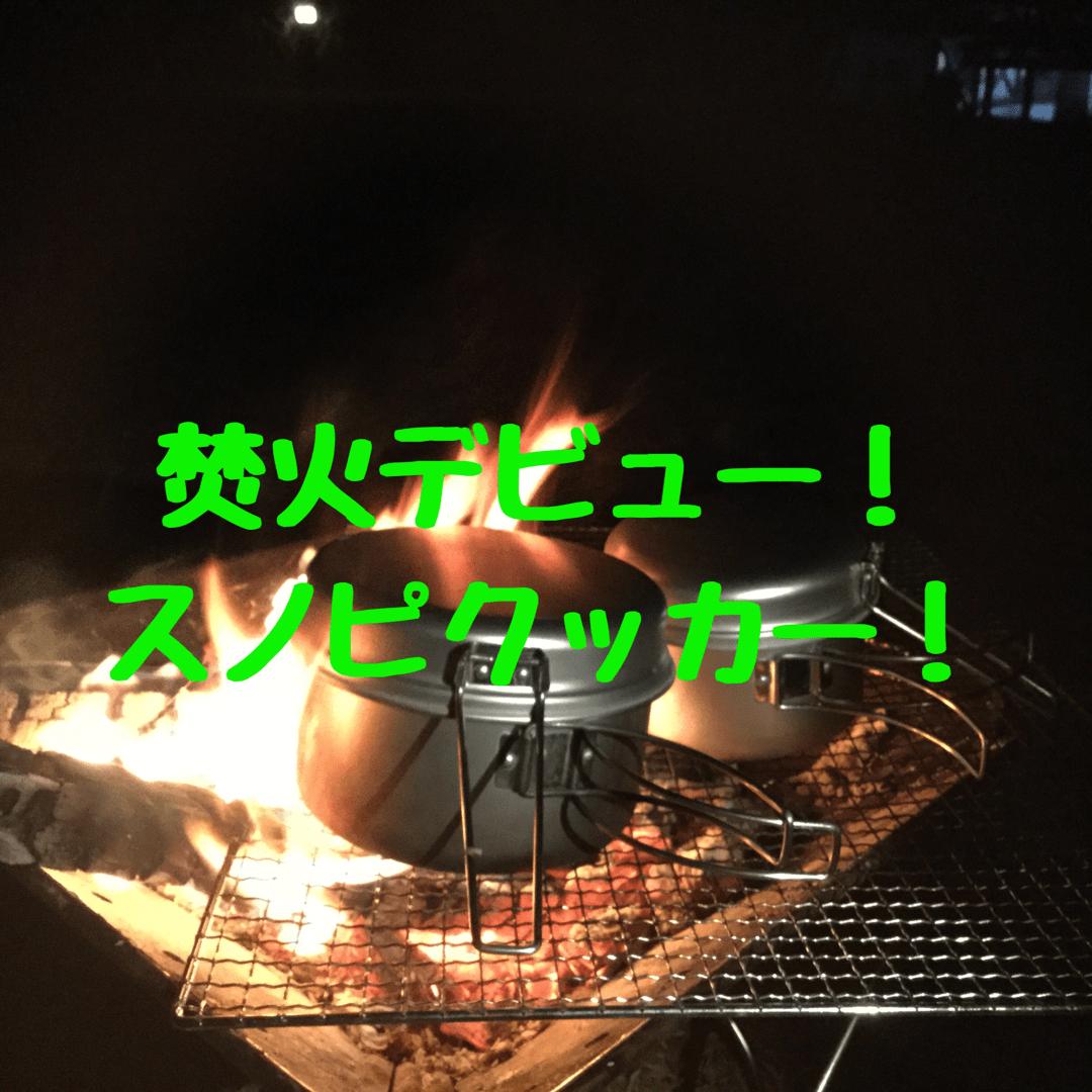 焚き火デビューレポート!スノーピークのアルミクッカー!
