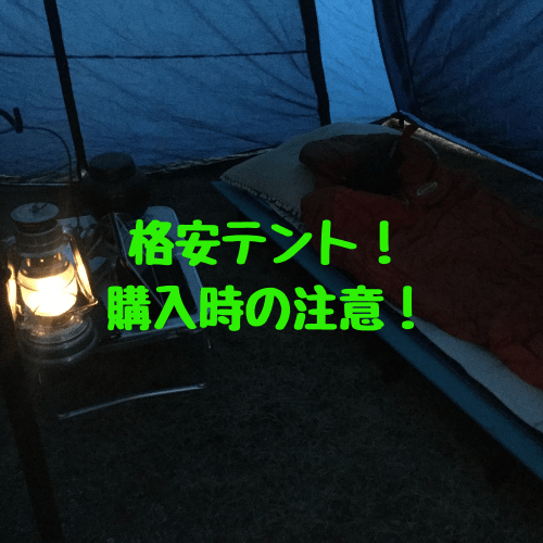 購入経験者の語る激安テントを買う時の注意事項