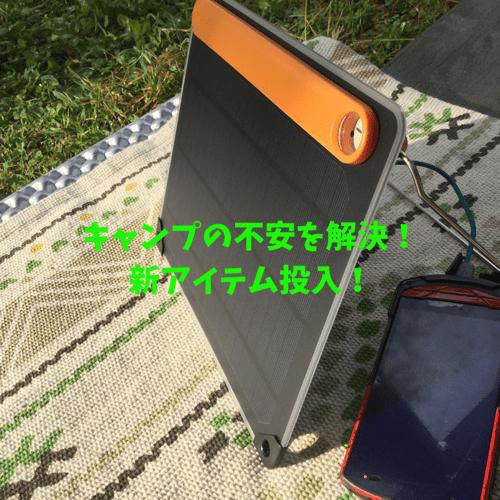 使用レビュー!バイオライトソーラーパネル5plusで無料充電!