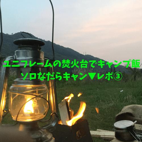 ユニフレームの焚火台でキャンプ飯!ソロなだらキャン▼レポ③
