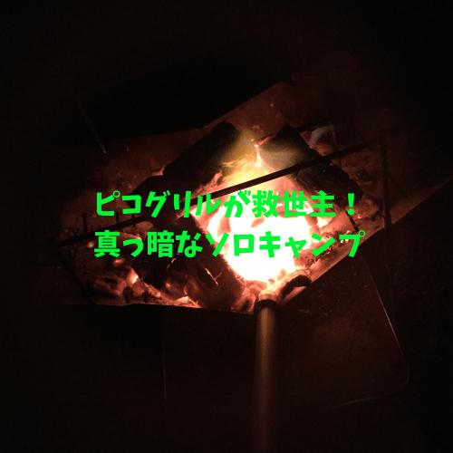 ピコグリルは直火感覚で楽しめる!クッカー要らずの簡単ソロ?