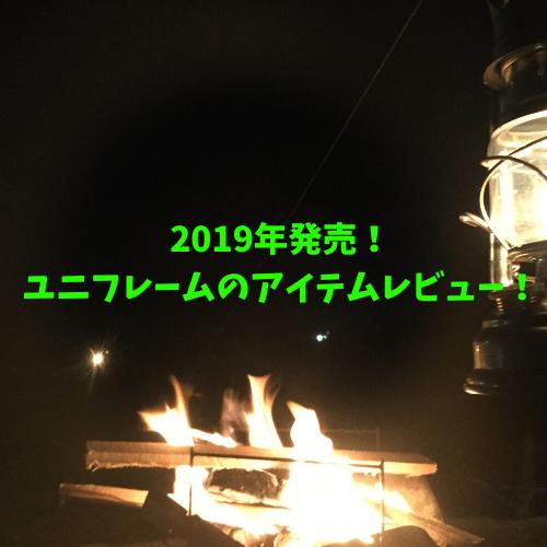 ユニフレームのユニ鉄と燕三条乃斧!キャンプを盛り上げたアイテムレビュー!
