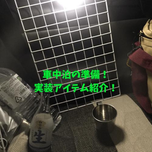 車中泊の快適グッズ!2月3月実装品公開!