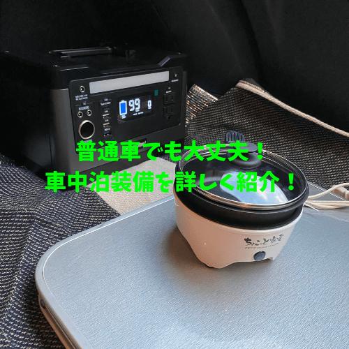 車中泊の車内装備をブログで紹介!普通車でも大丈夫!