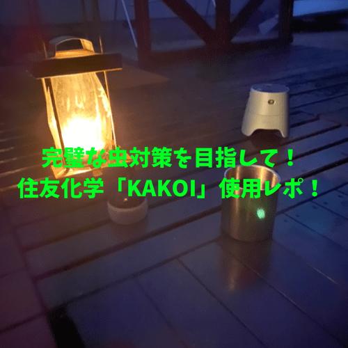 火を使わずに蚊除け?住友化学「KA・KO・I」使ってみた!