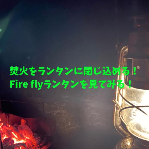 本格的に焚火が照明に?Fireflyランタンのは焚火をランタンに閉じ込める