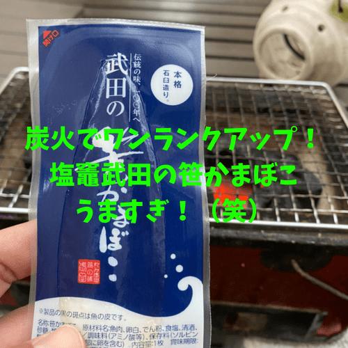 温めると絶品!おうちキャンプのおつまみに!塩竃武田の笹かまぼこ!