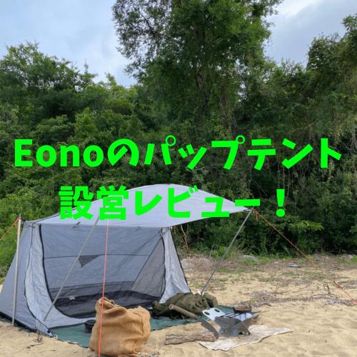8,000円で買えるパップテント!Eonoのパップテントを使用レビュー!