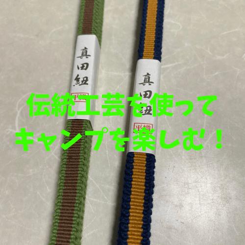 アウトドアナイフをカスタマイズ!伝統工芸の「真田紐」が熱い!