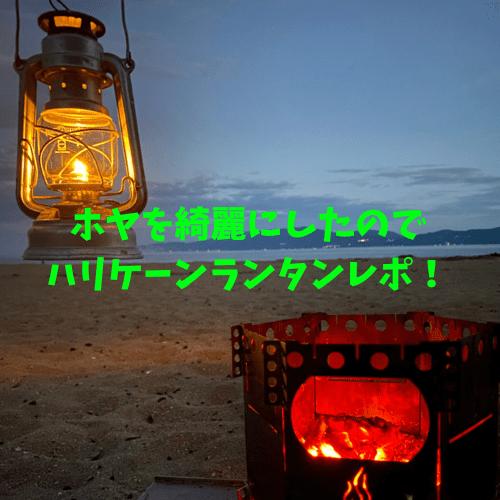 フュアーハンドランタンランタンを使いたい!海辺の焚火キャンプ!