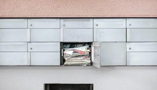 FBA注文の商品発送のお知らせメールが鬱陶しいときの対処法