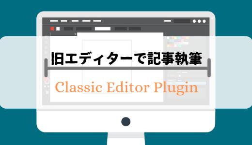 プラグインを使って旧エディターで記事で編集する方法|僕が新エディターを使わない理由とは。