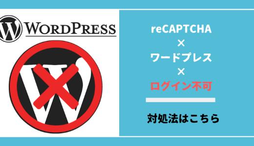 Invisible reCAPTCHAの導入でワードプレスにログイン出来ないときの対処法