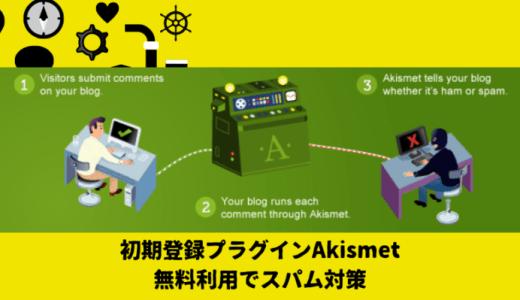 ワードプレスのスパム対策プラグインAkismetを無料で有効化する方法。