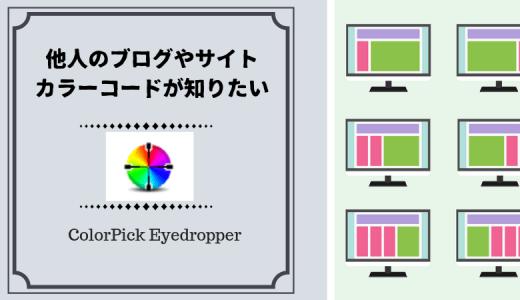 ブログや画像のカラーコードが知りたい?配色デザインに便利な拡張機能とは。