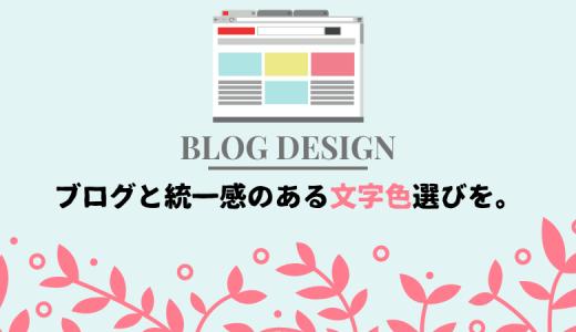 ブログデザインの統一感を生む文字色の選び方|背景やヘッダーの色味に合わせる方法とは。