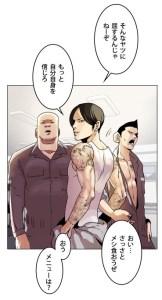 バスコと翔瑠