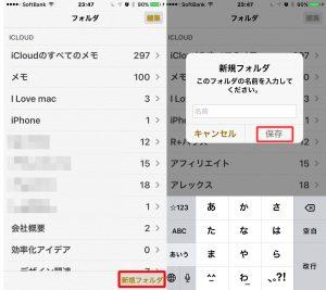 iPhoneメモ帳カテゴリ