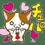 LINEスタンプ敬語 love