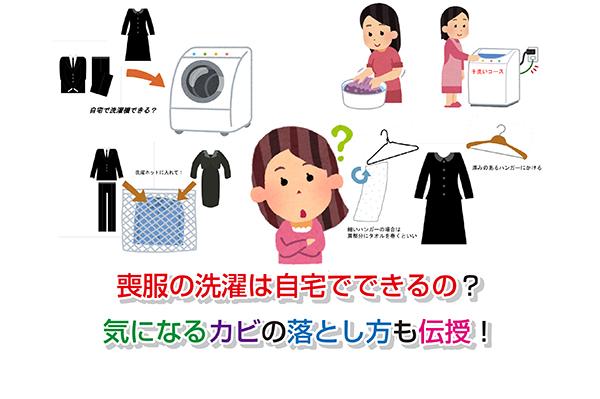 喪服の洗濯は自宅でできるの?気になるカビの落とし方も伝授!
