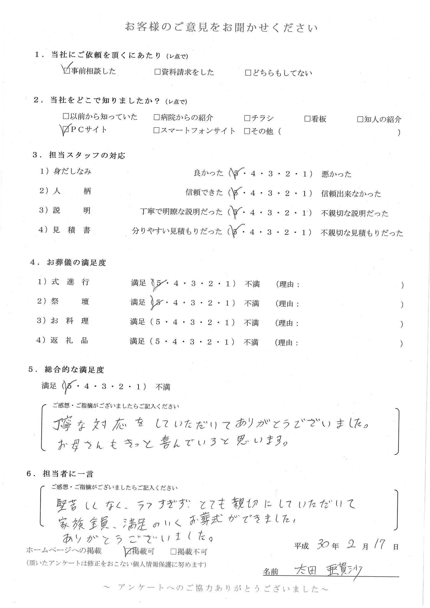 2018.02.17 相模原市中央区 立川様