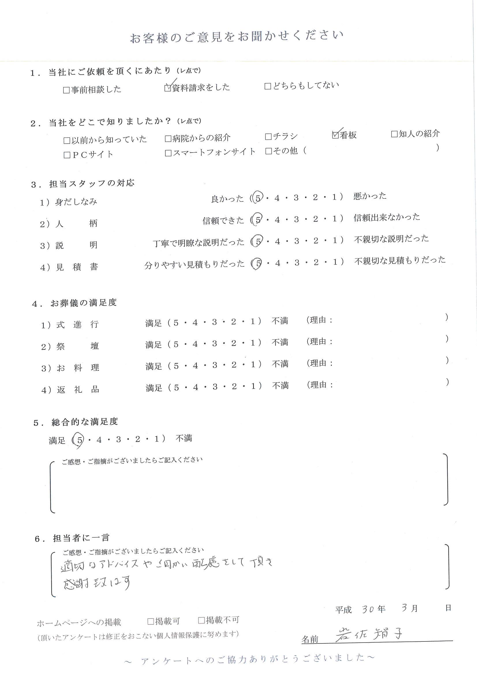 2018.03.03 川崎市多摩区 岩佐様