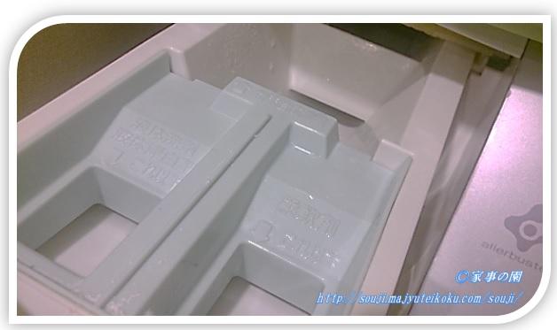 1-2洗濯機柔軟剤入れ