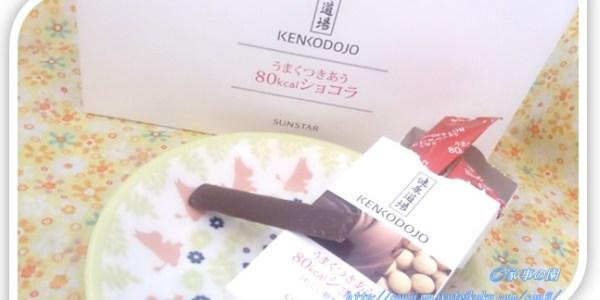 一箱食べても80kcal しかも健康に良い成分が配合されたチョコレート☆彡 サンスターの健康道場シリーズの『うまくつきあう80kcalショコラ』を食べました